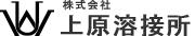 溶接加工、大型機械加工、旋盤加工なら長野県上田市の上原溶接所